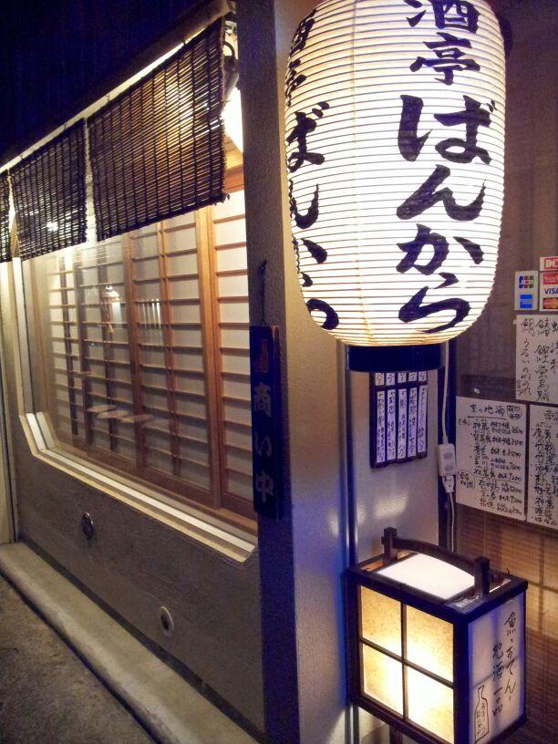 Secret atmosphere Kyoto