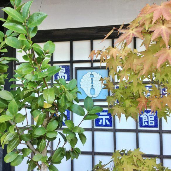Nabeshima clan