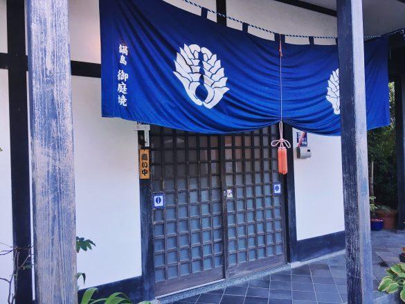 nabeshima clan kyushu japan